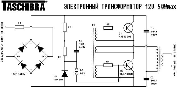Переделка электронного