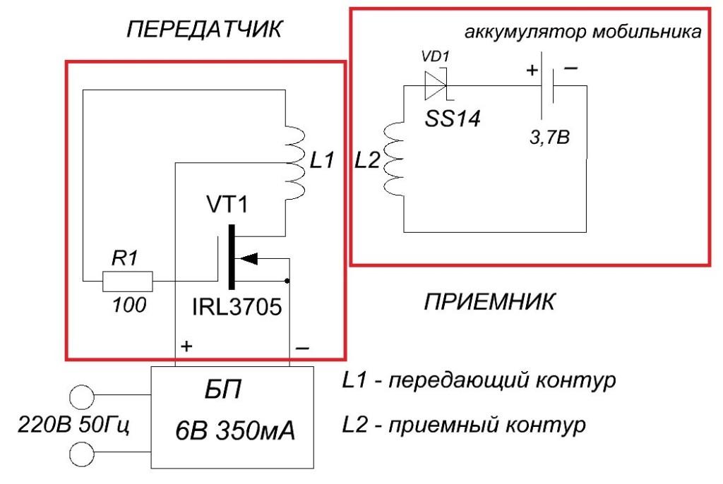 Схема беспроводного ЗУ
